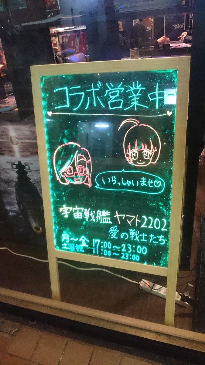2202コラボカフェをやっているニュータイプ新宿に行って来ました!(平日17時~23時、土日祝11時~23時)店長さんが