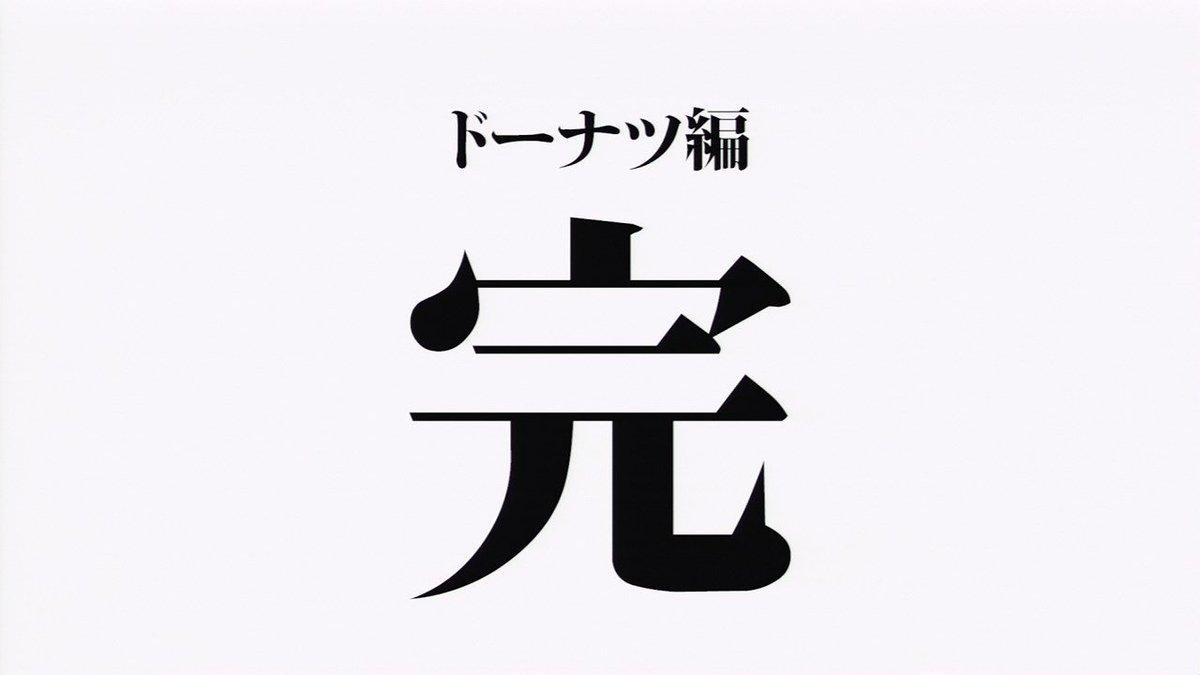 ドーナツ編 #aimaimi #at_x