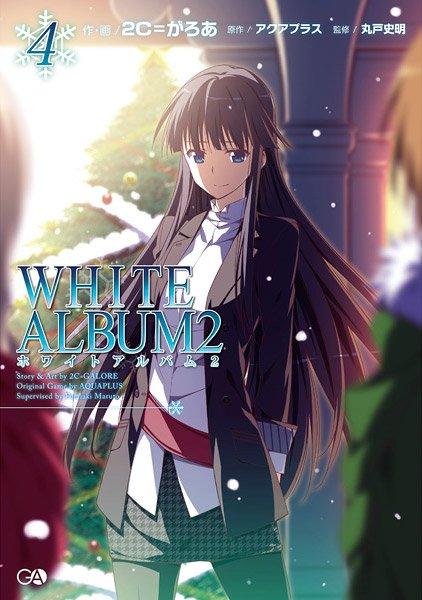 【コミック】「WHITE ALBUM2」4巻 物語の結末を描いた「coda」までを完全コミカライズ! シリーズ最終巻【本