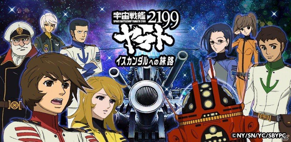 位置情報でイスカンダルを目指せ!「宇宙戦艦ヤマト2199 ‐イスカンダルへの旅路‐」がコロプラで配信