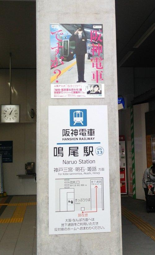 【延長のお知らせ】本日2月15日で終了予定でした鳴尾駅ジャックですが、一部の構内装飾は3月31日まで延長して展示されるこ