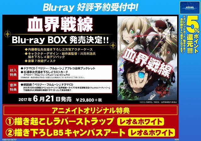【Blu-rayBOX予約情報】6月21日発売予定『血界戦線 Blu-ray BOX』が予約受付中フセ!アニメイト特典「