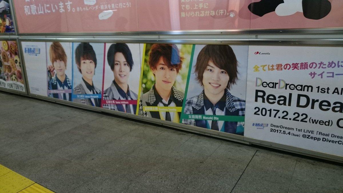 JR有楽町でディアドリ発見!改札入ってすぐのお手洗い前('・ω・') #dfes