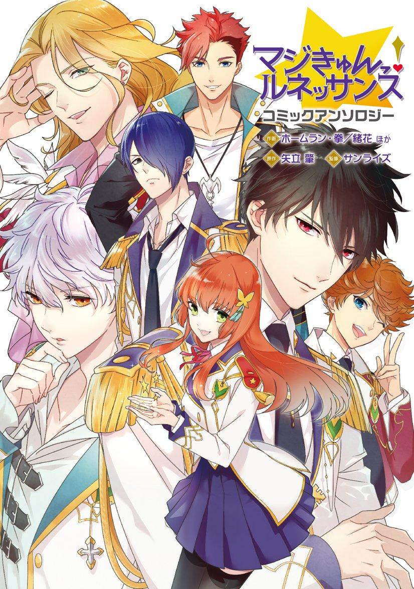 【ブログ更新お知らせ】『マジきゅんっ!ルネッサンス』初の公式コミックアンソロジーが、2月22日に発売!! TVアニメやゲ