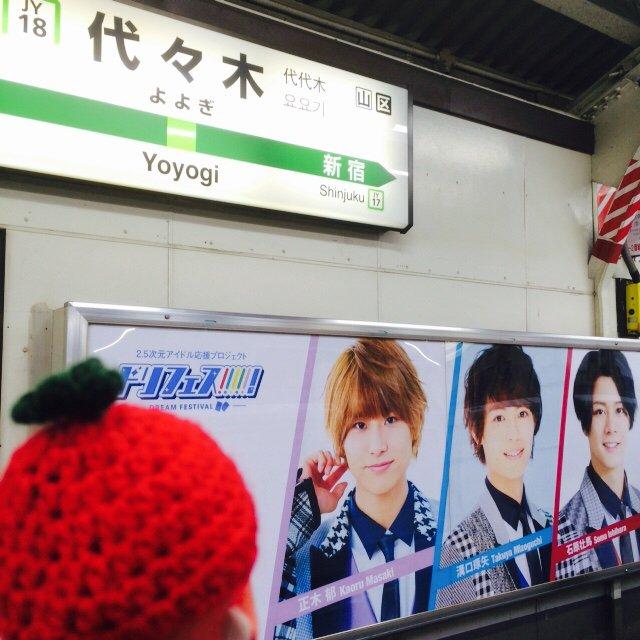 代々木駅JR新宿池袋上野方面行きホームの先頭側でRealDream発見✨ #dfes