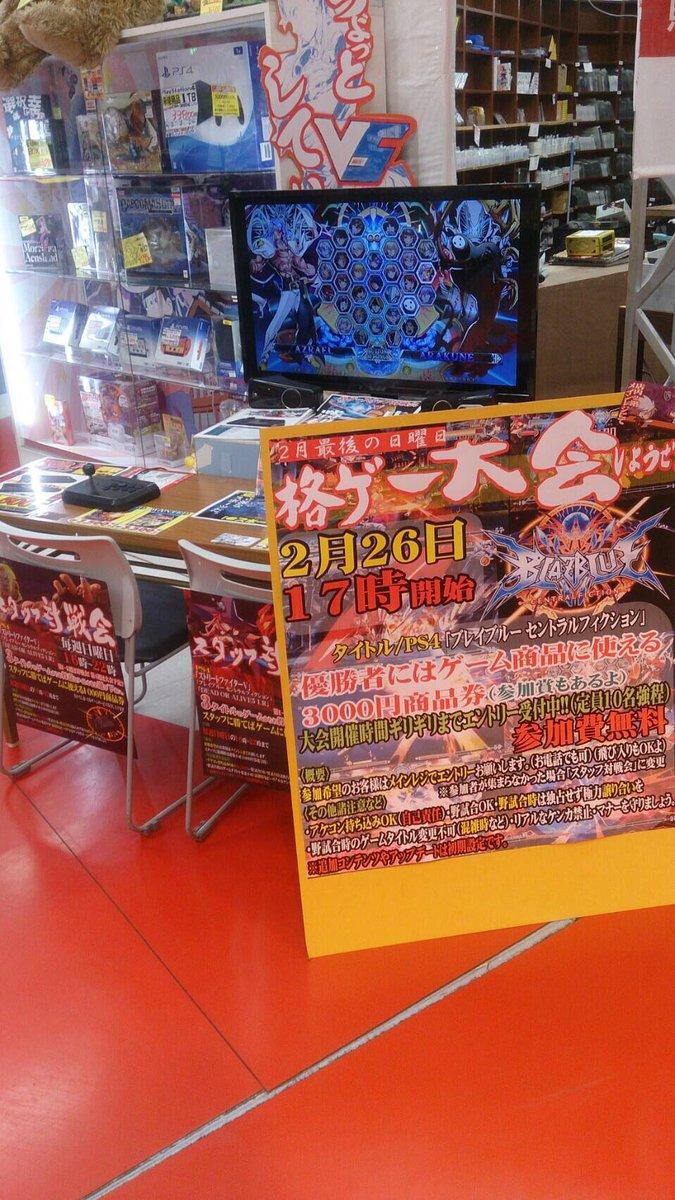 来週の日曜に福井の浪漫遊でブレイブルーの大会があるらしい。福井の猛者達行ってみてよ。