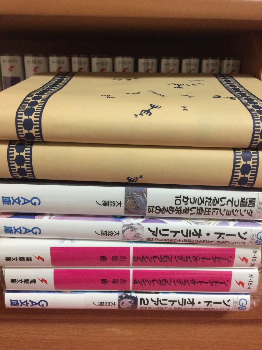 SAO19巻とダンまち11巻追加で読んでないの増えた