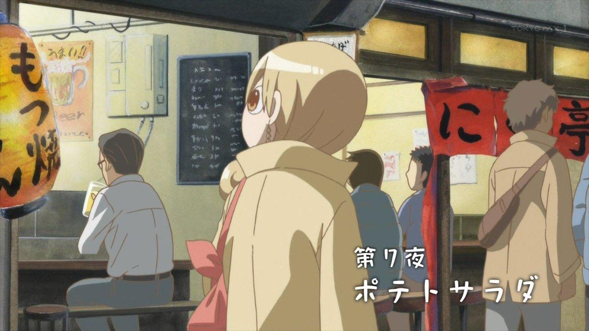 第7夜 ポテトサラダ #wakakozake #tokyomx