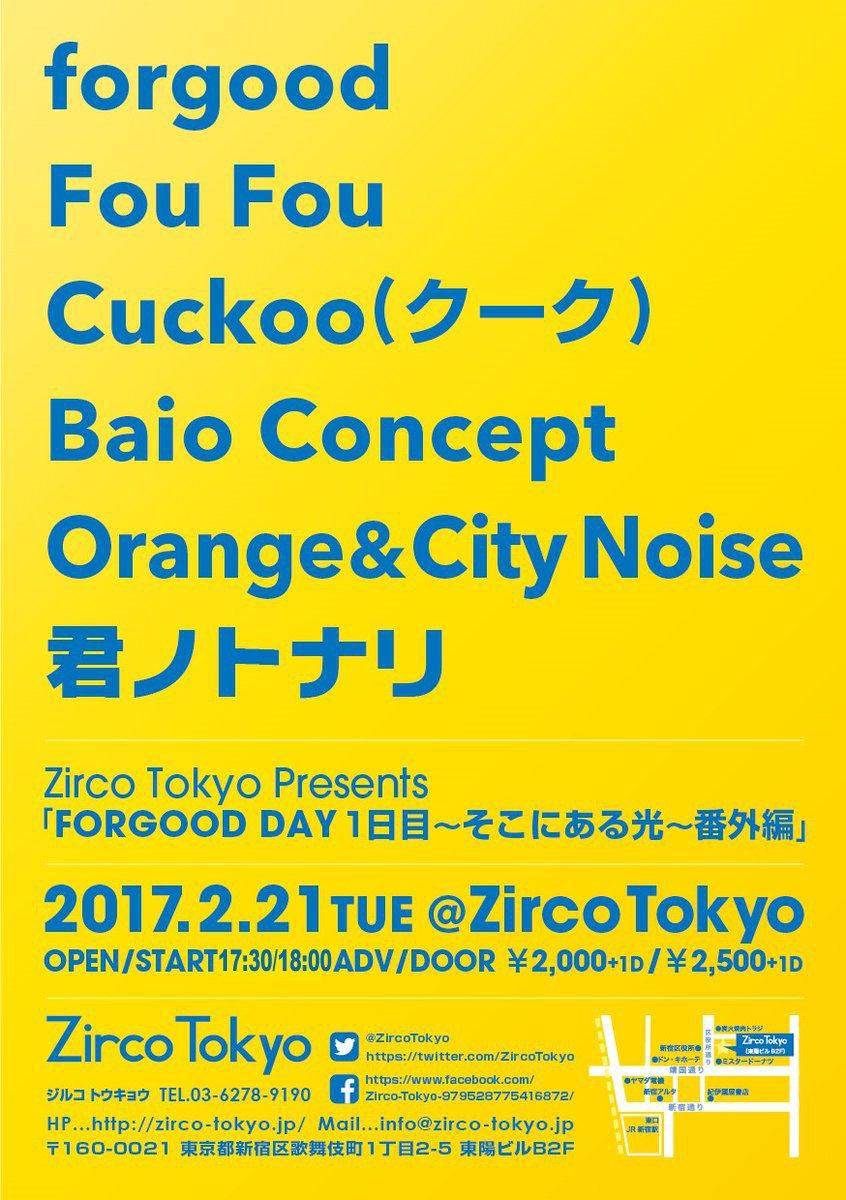 本日は新宿Zirco TokyoにてLIVEです☆OPEN17:30 START18:00出演 forgood/Fou