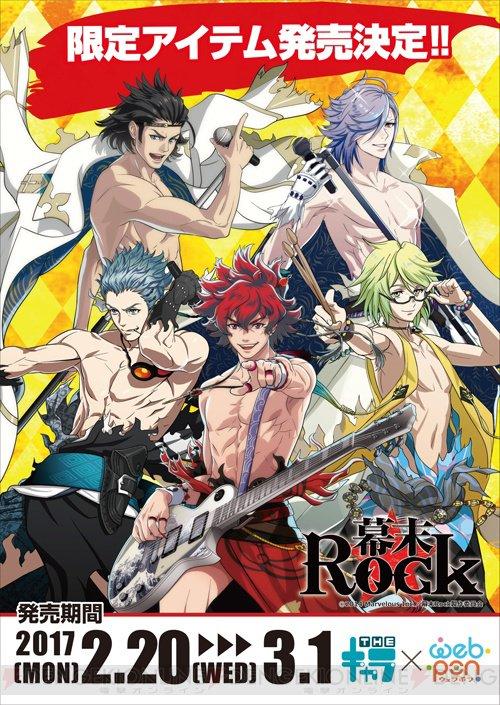 『幕末Rock』限定グッズをwebponでゲット! キャンバスアートやミニキャラスタンド、カンバッジが登場  #webp