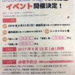舞台「ノラガミ-神と絆-」BD&DVD発売記念イベント開催決定!劇場及び全国のアニメイトでご購入いただいた方を対象に抽選