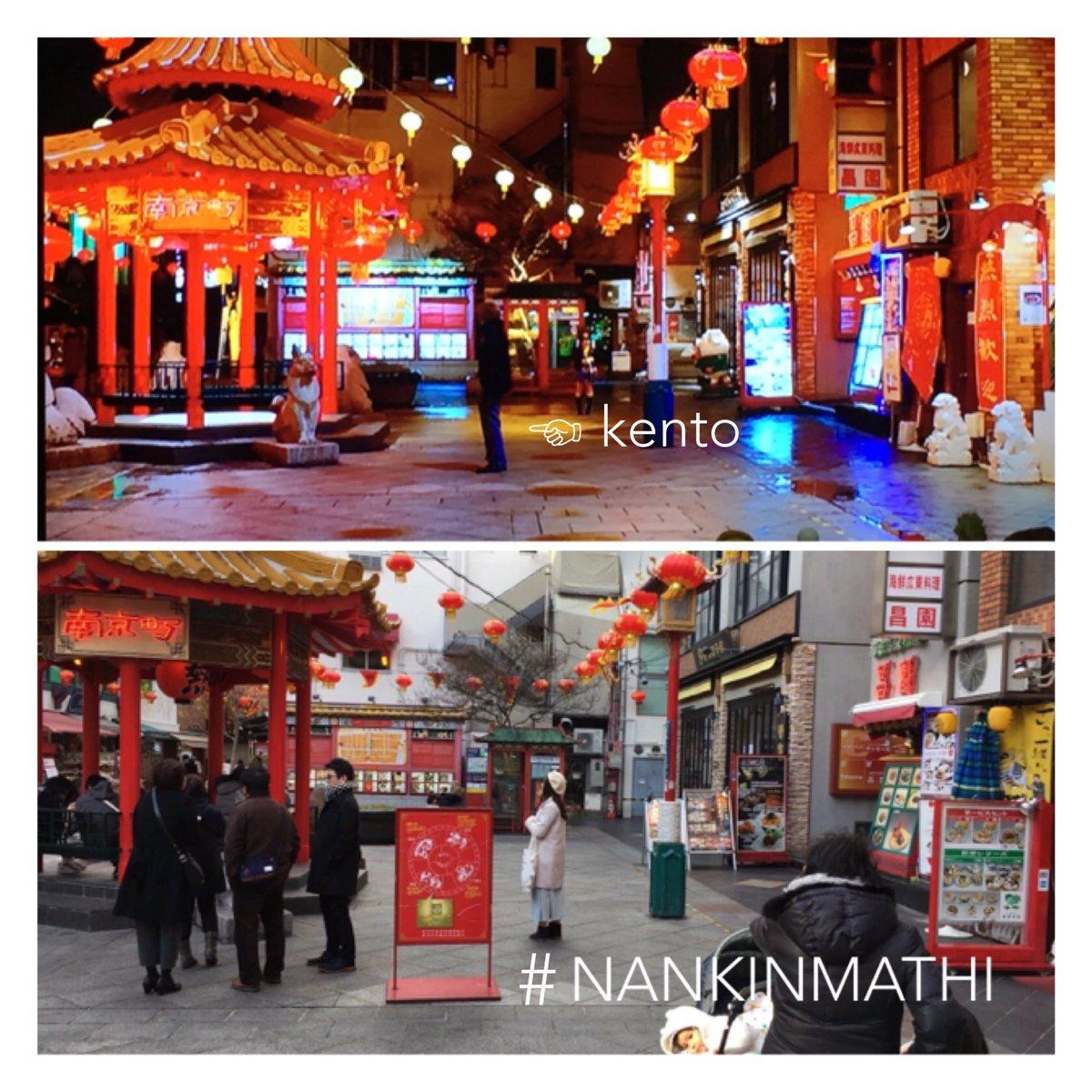 オオカミ少女と黒王子のロケ地巡り🐺💖南京町とビーナステラスと商店街!写真は、上が映画で下がわたし(笑)賢人くんがいたとこ