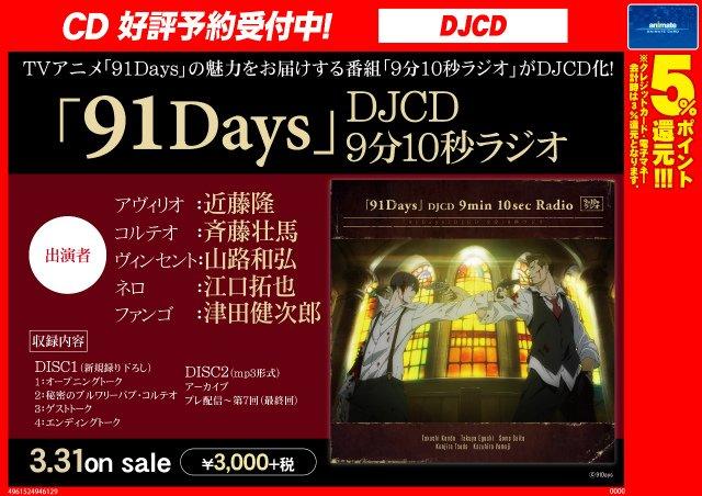 【予約情報】CD 3月31日発売「91Days」DJCD 9分10秒ラジオが予約受付中だギュウ!是非ともご予約お待ちして