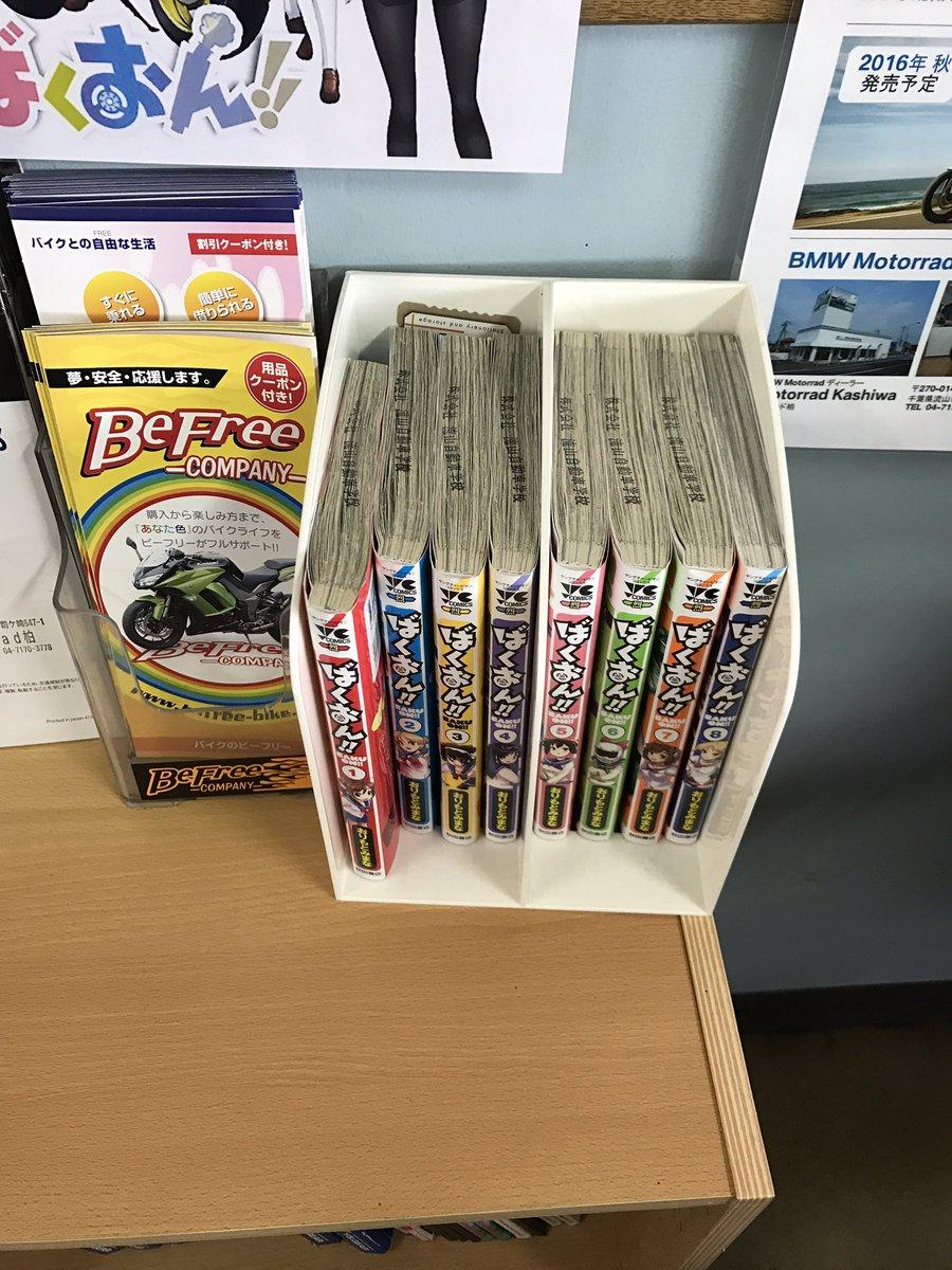 自動車教習所の「ばくおん!!」の漫画コーナーに行ったら読んだ後が有りましたw(^o^)