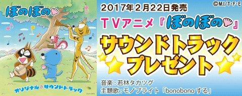 みなさま!『ぼのぼのオリジナルサウンドトラック』の発売日です! TVアニメのBGMや主題歌「bonobonoする」など、
