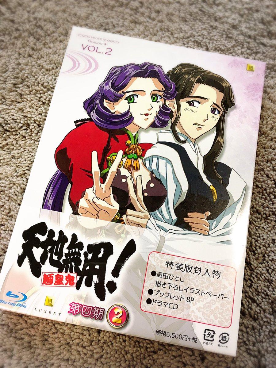 「天地無用!魎皇鬼」第2巻が本日発売されました!!私は阿重霞役で出演しています!今回はサービスショット?!がいっぱいだよ