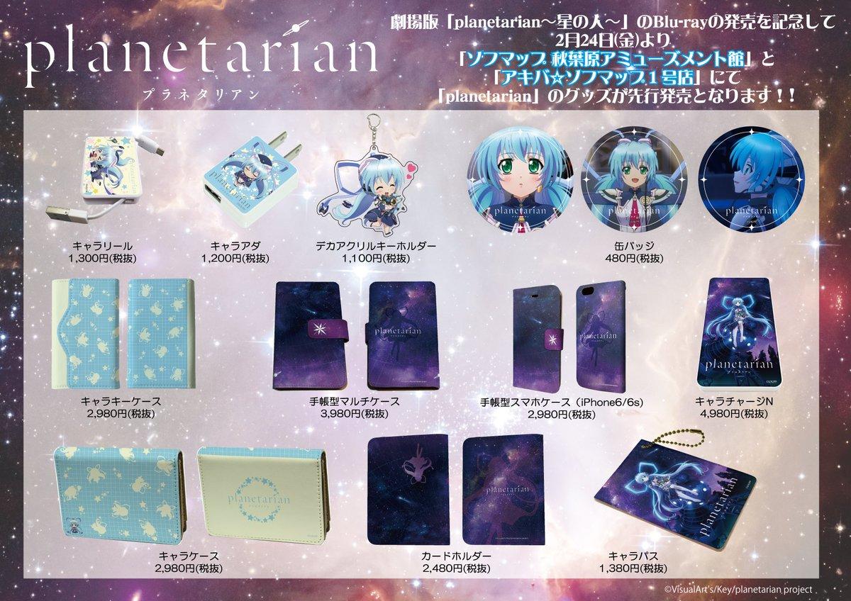 明日2/24(金)劇場版『planetarian~星の人~』のBlu-rayが発売となります!発売を記念して「秋葉原ソフ