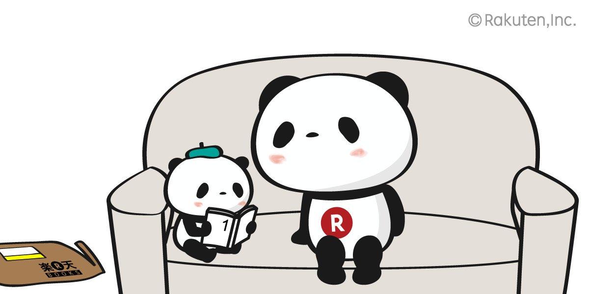 >RT 小パンダの読んでいる本は3月のライオン!将棋を題材にした漫画です!おもしろいよ!おパンは覗いているのか微妙な感じ