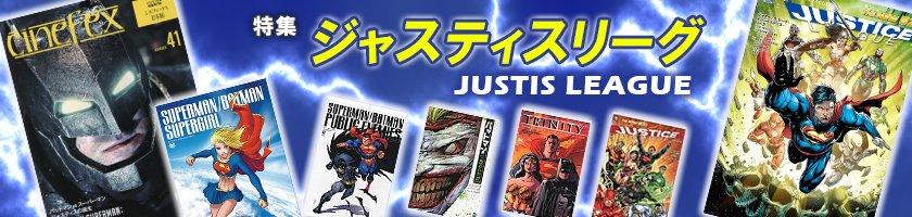 [本の通販] #DCコミックス #ジャスティス・リーグ の本に新刊3冊ラインナップ!大人気の「#スーサイド・スクワッド」