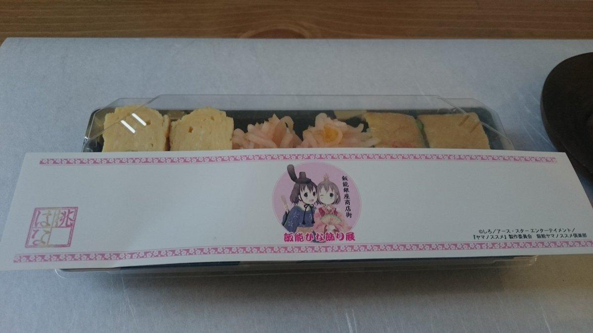 桃はなさんのお弁当キタ━━━━(゚∀゚)━━━━!!#ヤマノススメ#飯能ひな飾り展
