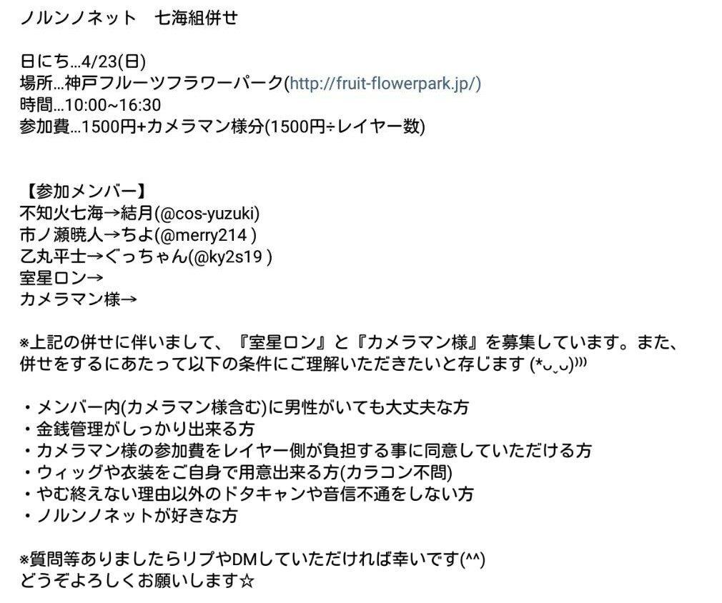 ◎ノルンノネット 七海組併せ◎【室星ロン、カメラマン様募集】4/23(日)神戸フルーツフラワーで撮影します(^^)気にな