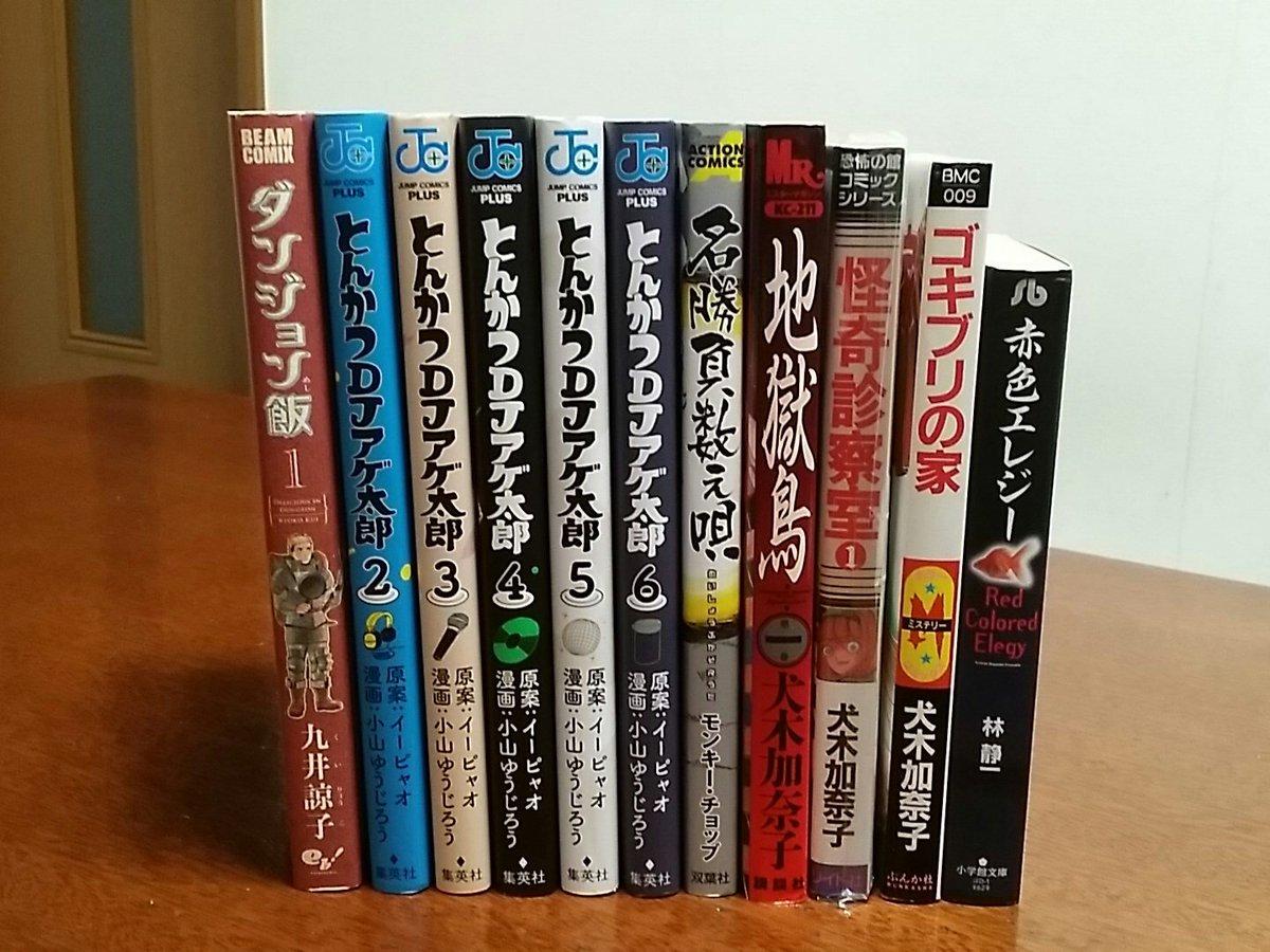 マンガは全部で2000円ほど。1巻だけ買って読んでいたアゲ太郎をこの機会にまとめ買い。一番うれしかったのはモンキー・チョ