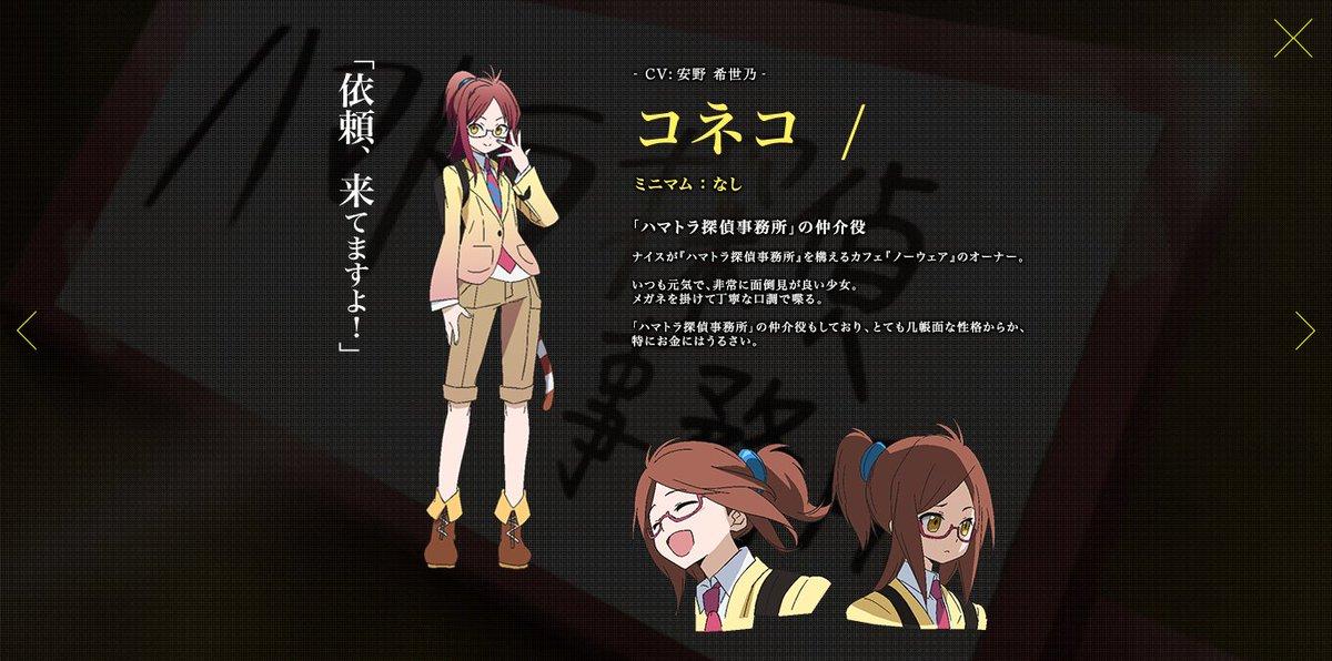 個人的には安野希世乃さんはハマトラのコネコちゃんだなぁ