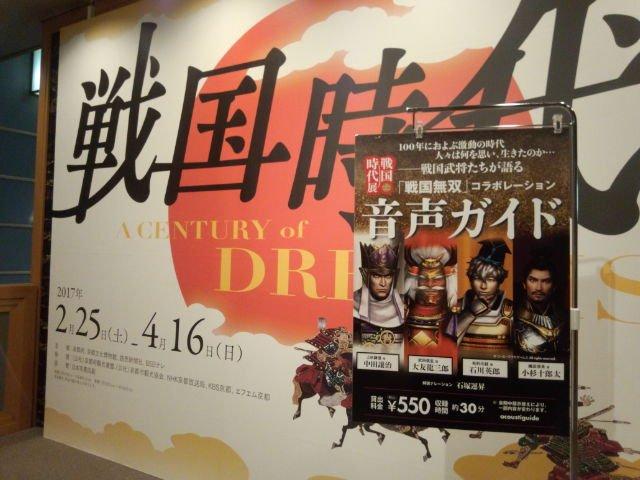 戦国時代展@京都文化博物館が開催中音声ガイドでは、大人気ゲーム「戦国無双」とコラボ!上杉謙信、武田信玄、毛利元就、織田信
