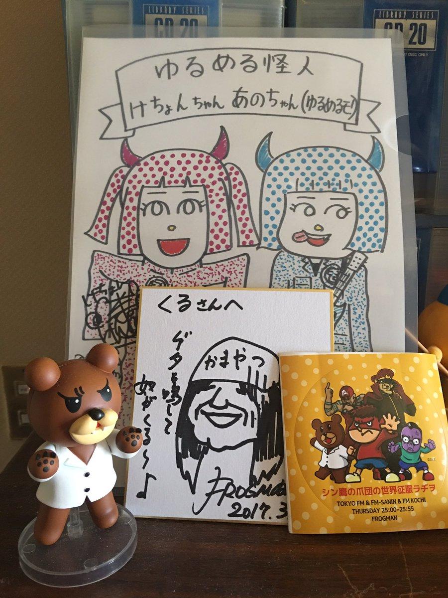 色紙にステッカー… あ、沼田センセのイラスト届きました! かまやつの表情に味があってよいですね… #世界征服