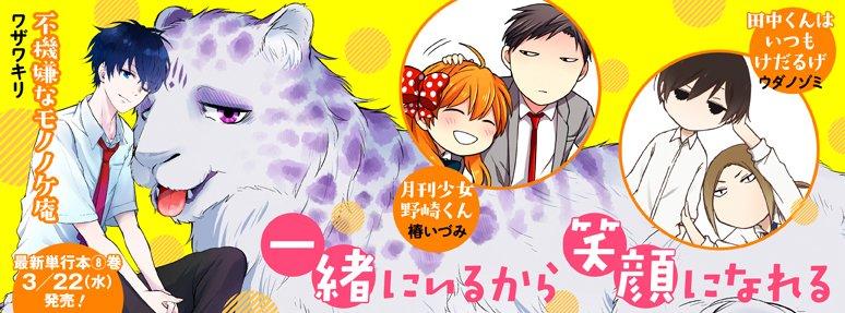 【ガンガンONLINE】更新日です☆ 「月刊少女野崎くん」「田中くんはいつもけだるげ」など漫画13作品と、3月発売タイト