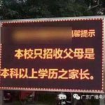 Primary school in China retracts 'parents must be graduates' admission rule after outcry