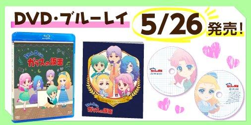 【5/26発売DVD&ブルーレイ予約受付中!】これからイベント盛りだくさんの『3ねんDぐみガラスの仮面』!是非DVD&a