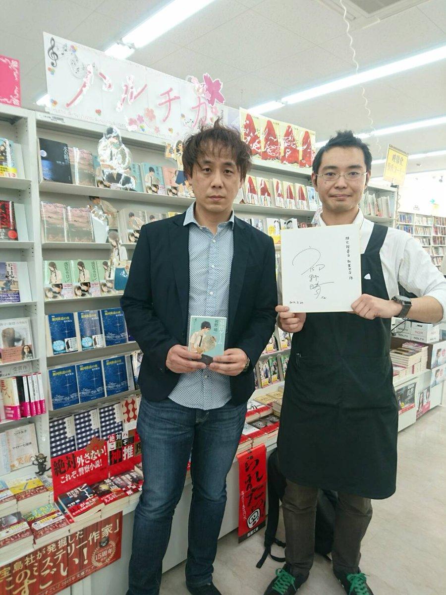 [新豊田店] 昨日 初野晴先生が当店にご来店され、「ハルチカ」シリーズのサイン本を作っていただきました♪ 2F文庫コーナ