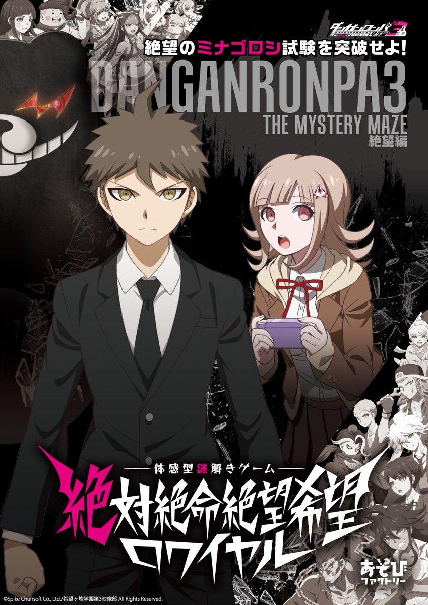 また、V3謎解きに先駆け、アニメ「ダンガンロンパ3」の謎解きイベントも今週末から3週限定で再演させて頂きます…。こちらで