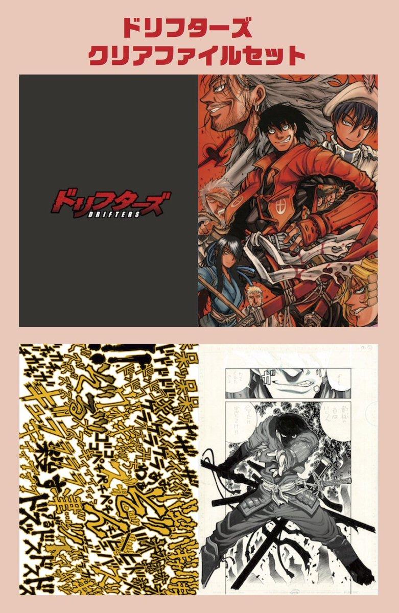 【4/2イベント物販情報】●クリアファイルセット(¥1,000)1枚はアワーズの表紙を飾った集合イラスト、2枚目は平野耕