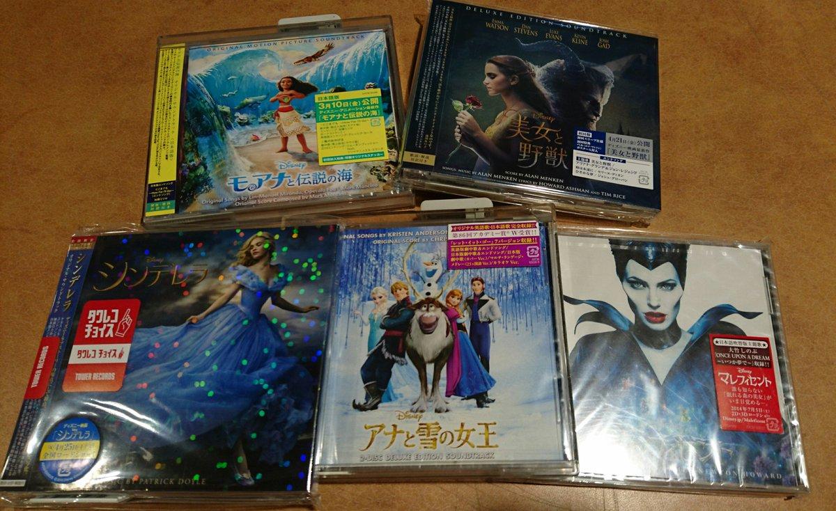【4F OST】昨日放送された「SONGSスペシャル ディズニーミュージカル名曲集」はご覧になりましたか?珠玉のミュージカル・ナンバーにうっとりしちゃいましたね!!公開中の映画『モアナと伝説の海』、4/21公開の実写映画『美女と野獣』の英語版サントラも大好評発売中です♪(SG)