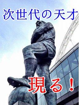 test ツイッターメディア - 【海外の反応】日本でここにも逸材が育っていた!世界も見逃せない天才サッカー少年たちの特徴【中井卓大・久保建英】 https://t.co/IhU7Rf3FNy https://t.co/Z206Ax4KWs #相互フォロー