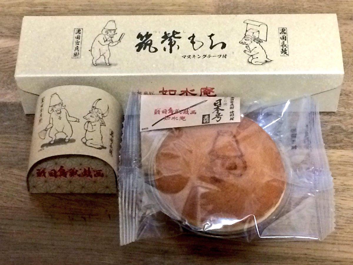 絶妙なタイミングで福岡行き決まったので戦国鳥獣戯画コラボ商品買えました〜💕