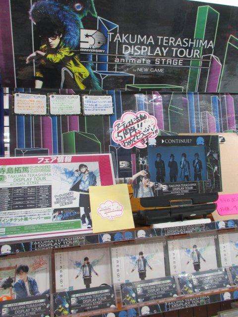 【寺島拓篤アーティスト活動5周年記念 DISPLAY TOUR animate STAGE】寺島さん!!5周年おめでとう
