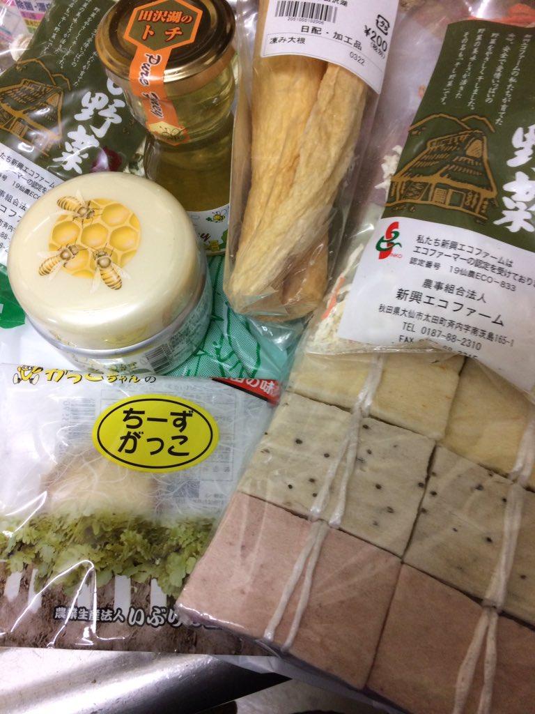 秋田のおみやげ いっぱい買うた!凍み餠は「のたり松太郎」で読んでからどんなんじゃろう思うとりました。田中くんの言うとおり