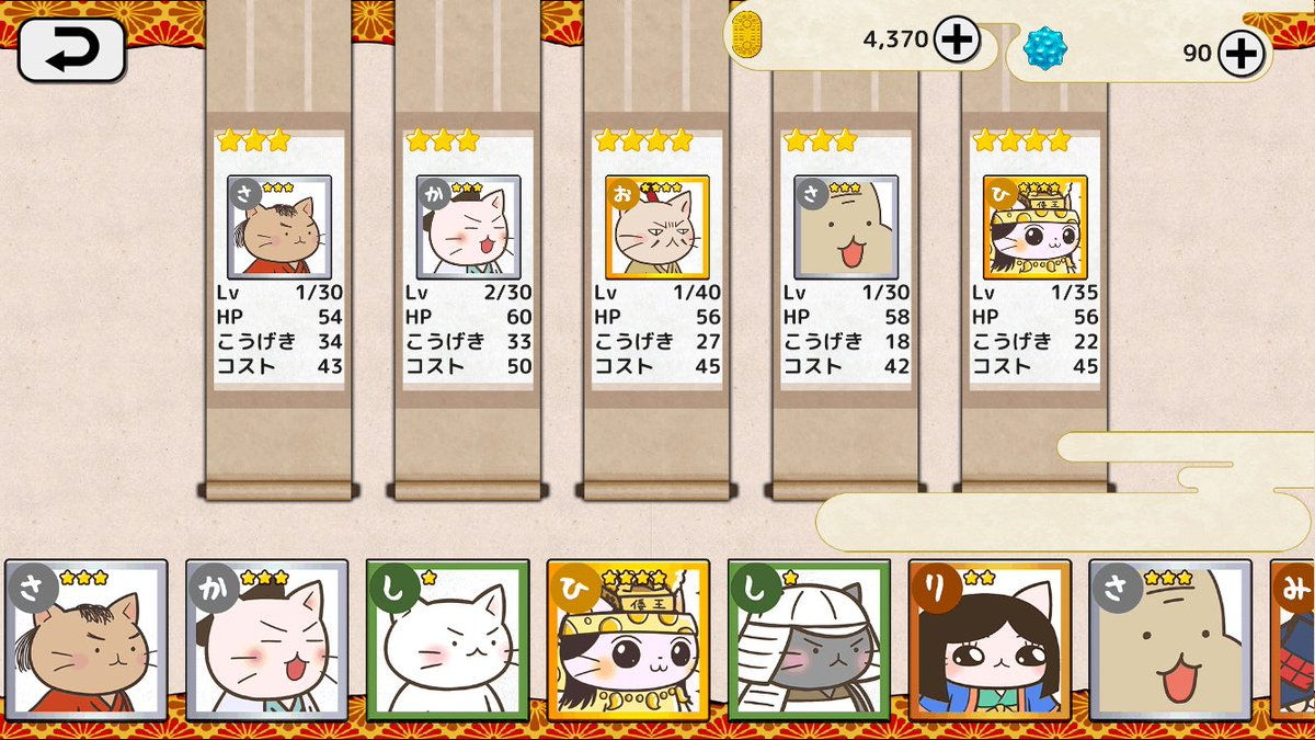 信長公と秀吉さんをユニットに追加したら、自らで安土城を攻め始めて最早訳が分からない。#ねこねこ日本史