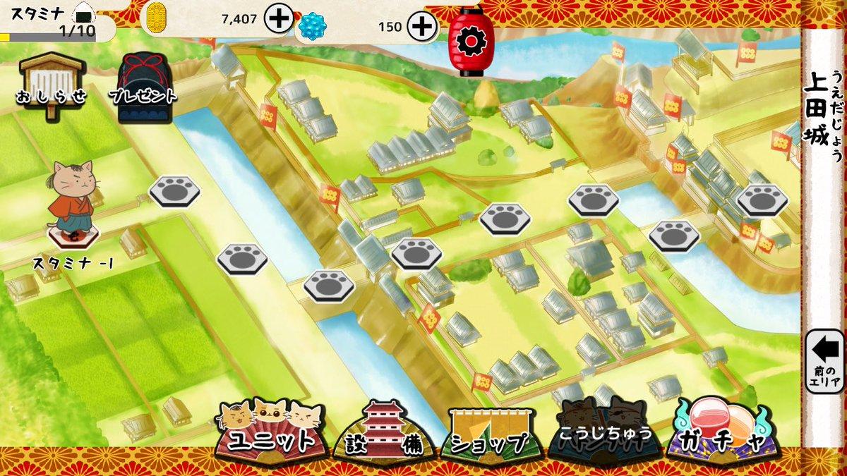 上田城は難攻不落だった😭ので、以降のユニットはこちら!#ねこねこ日本史#時代を変えニャアいかんぜよ