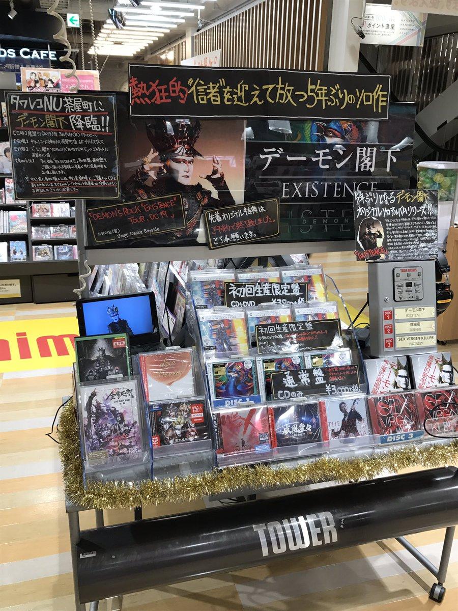 【#デーモン閣下】約5年ぶりとなるニューAL『EXISTENCE』めっちゃ売れてます!芥川賞作家の羽田圭介氏、コラムニス