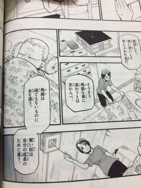 皆さん。ガチャを回す前に荒川弘先生の銀の匙を読みましょう。お金の大切さを教えてくれます。ちなみに私はこの漫画を読んだあと