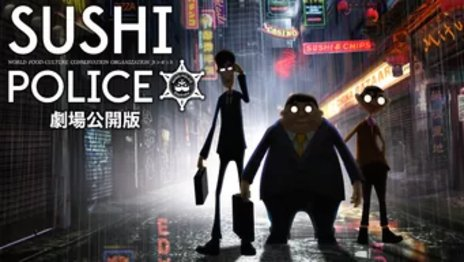 「SUSHI POLICE」劇場公開版が、本日よりNetflixにて配信開始です!!(σ≧▽≦)σ劇場公開版は第1話〜第