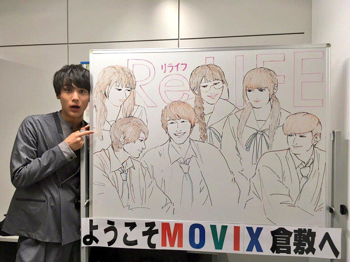 そしてMOVIX 倉敷‼️『#ReLIFE』のイラストがお出迎え✨中川さんも驚き😳どちらの上映会も大盛りあがりで、楽しい