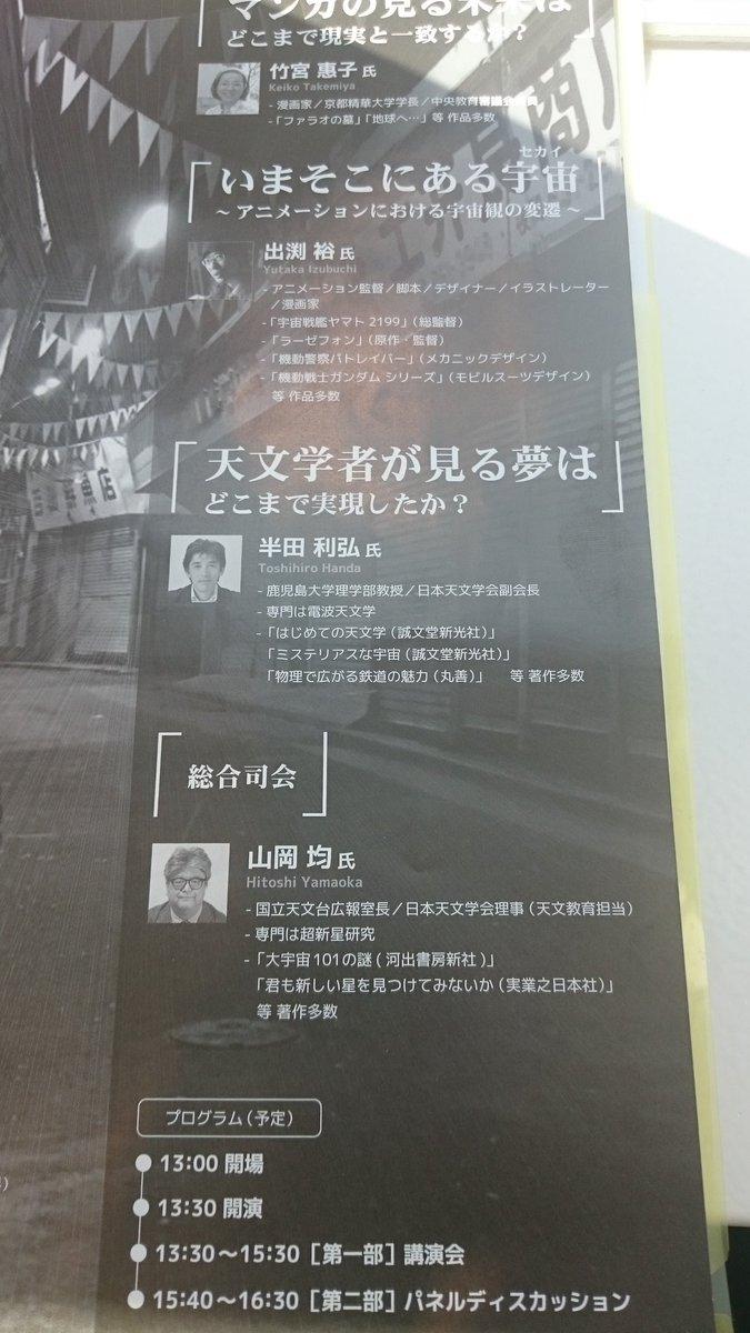 もうすぐ開場!第一部の講演会(竹宮さん、出渕監督、半田先生)は13時半から15時半なので、一人40分くらいかな。整理券は