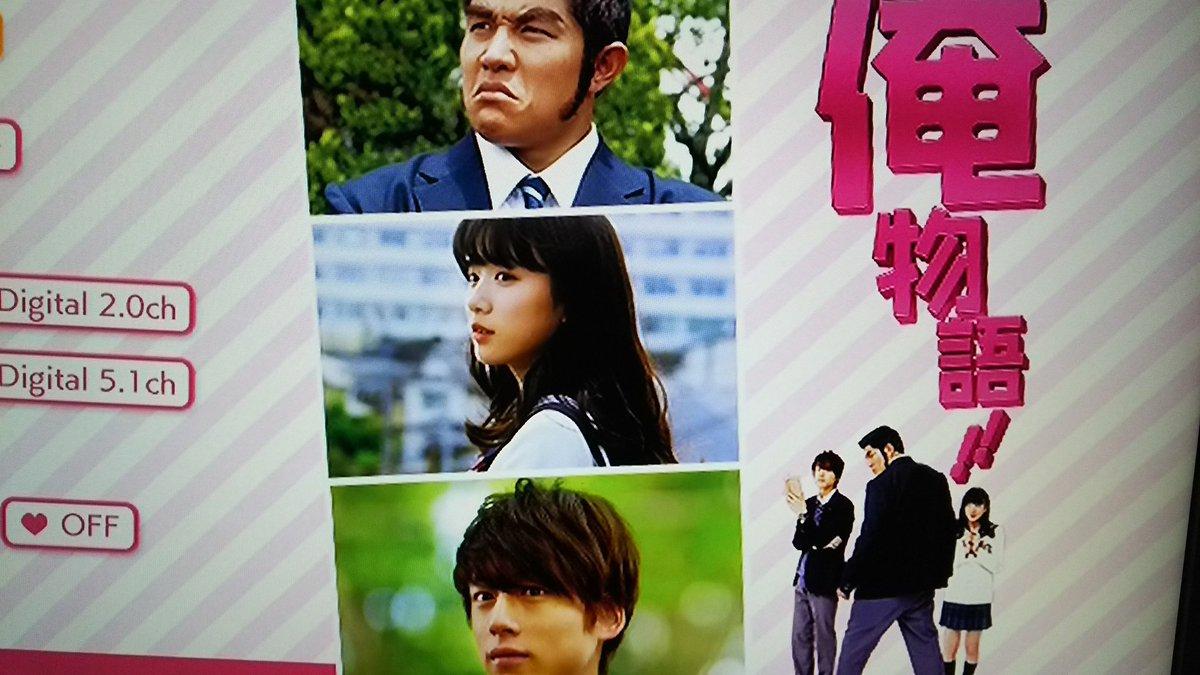 俺物語!!仙台が撮影舞台だったとは後半で気づいた~・・・^^;近所だったんだ~( ¯∀¯ )ヘェー面白かった!(DVD)