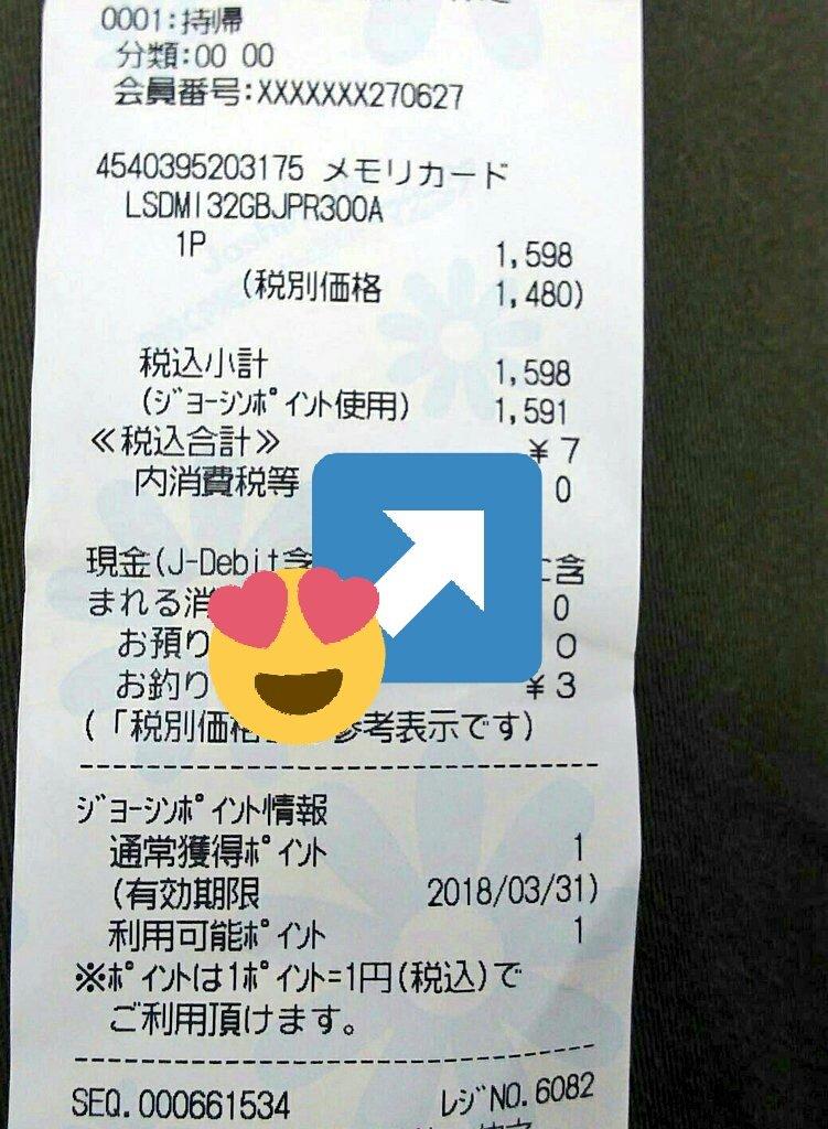 地元のネカフェで漫画読んだあと日本橋にて買い物😂上新電機でmicro sdの支払¥7!!祖父でpspメタルギア¥108!