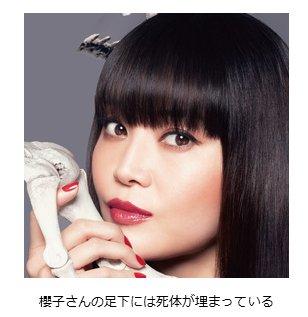 【3月21日】本日登場の公式アカウントをご紹介!✨櫻子さんの足下には死体が埋まっている#LINE